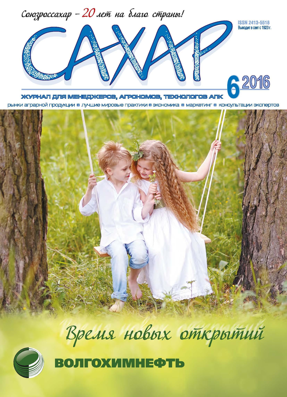 Журнал САХАР 6